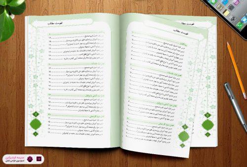 لیوت آماده کتاب مذهبی (وزیری+رقعی)