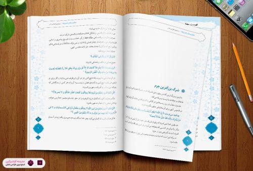 فایل لایه باز کتاب مذهبی در ایندیزاین