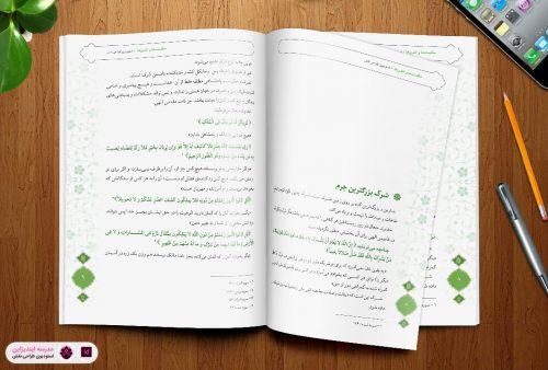 قالب لایه باز کتاب رقعی و وزیری