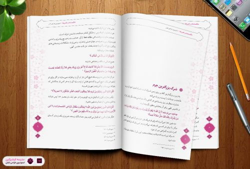 قالب آماده چاپ کتاب مذهبی (وزیری-رقعی)
