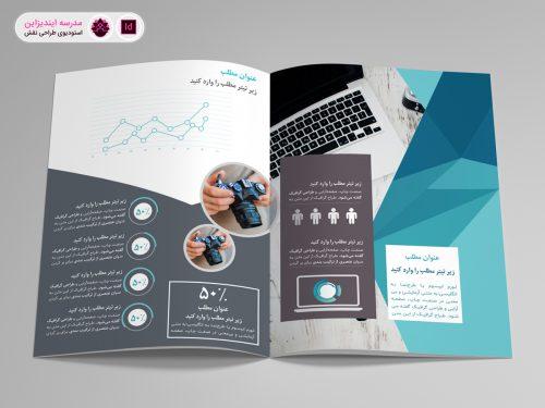 فایل لایه باز کاتالوگ مدرن شرکتی