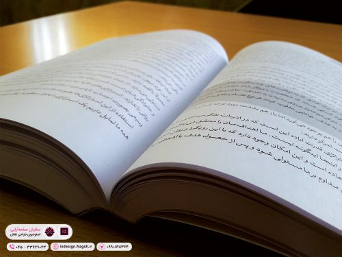 سفارش صفحه آرایی کتاب مدیریتی «پنجمین فرمان»