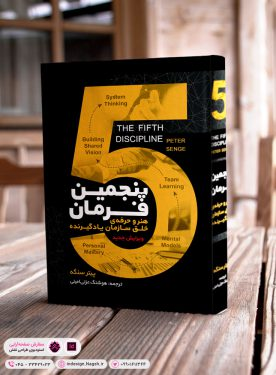 سفارش طراحی جلد و صفحه آرایی کتاب مدیریتی «پنجمین فرمان»