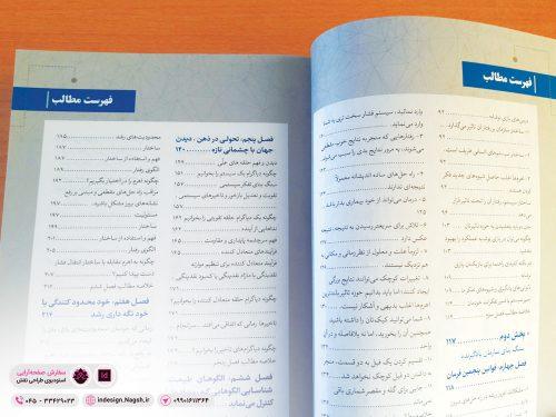 صفحه آرایی کتاب مدیریتی «پنجمین فرمان»