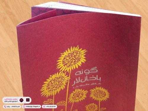 صفحه آرایی کتاب شعر ترکی «گونه باخانلار»