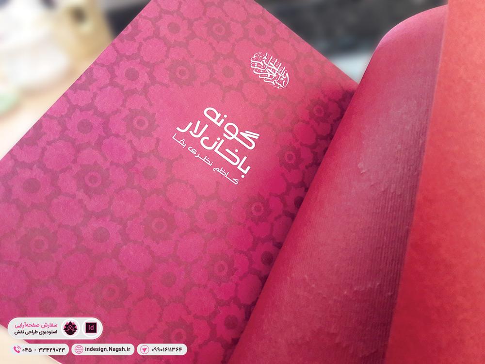 سفارش طراحی و صفحه آرایی کتاب شعر ترکی «گونه باخانلار»