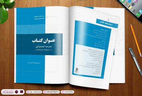 دانلود قالب استاندارد و حرفه ای کتاب علمی و دانشگاهی