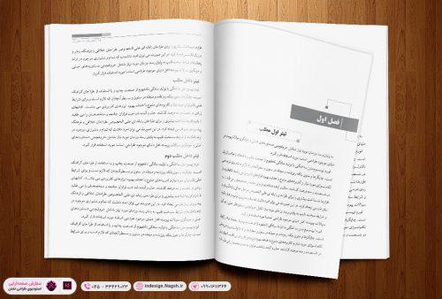 دانلود فایل آماده کتاب علمی و دانشگاهی