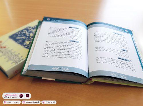 صفحه آرایی کتاب علمداران عشق