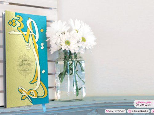 صفحه آرایی و چاپ کتاب «شجره طیبه»