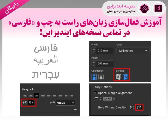 فعالسازی زبان های راست به چپ و «فارسی» در ایندیزاین