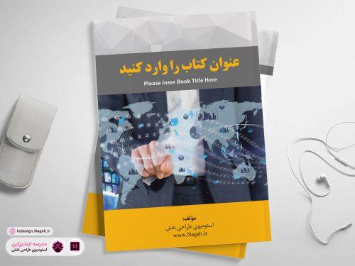 طرح جلد آماده کتاب علمی و دانشگاهی