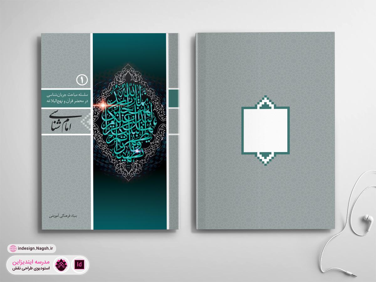طرح جلد رایگان برای کتب مذهبی دوره ای