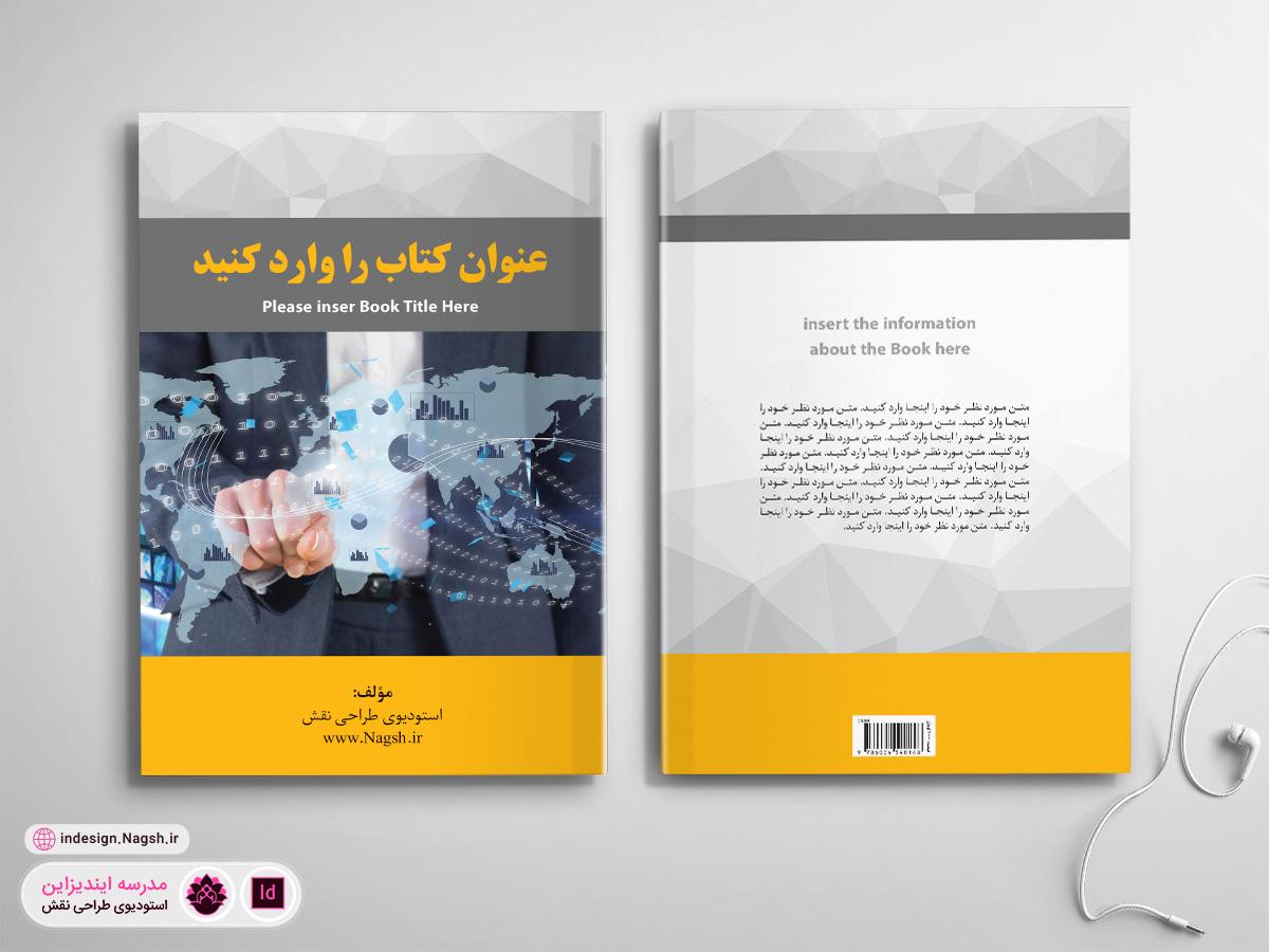 دانلود طرح جلد آماده کتاب علمی و دانشگاهی