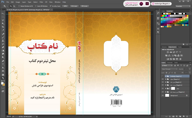 دانلود طرح جلد کتاب مذهبی