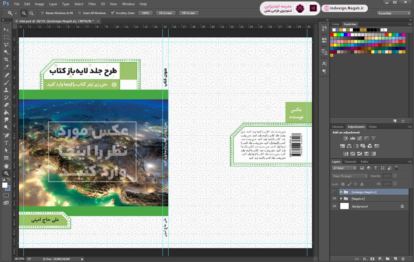 دانلود فایل لایه باز طرح جلد آماده کتاب
