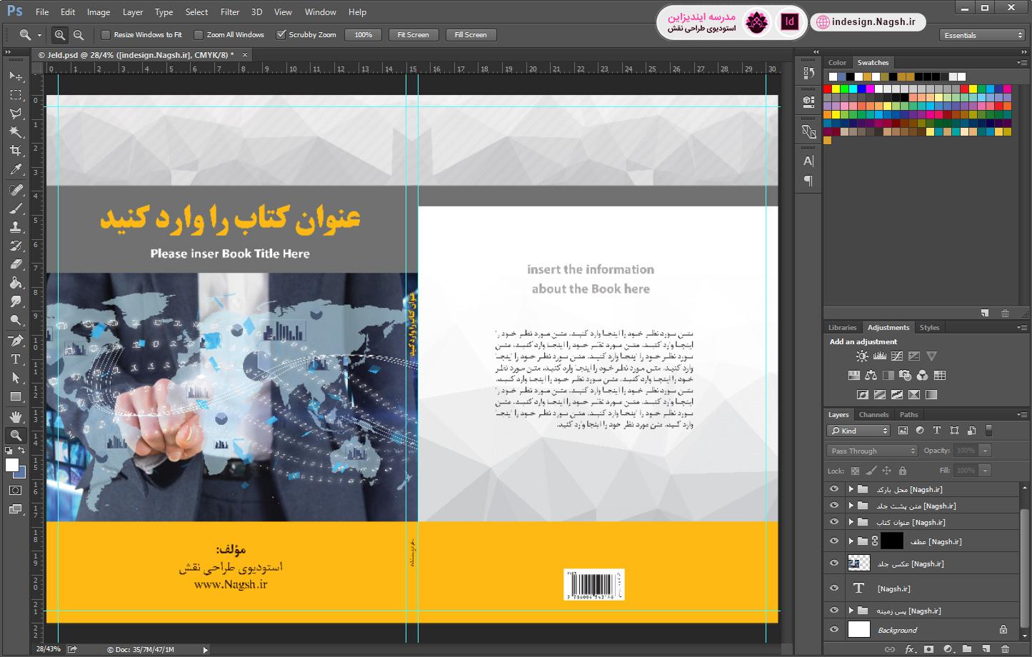 طرح جلد آماده کتاب علمی و کامپیوتری