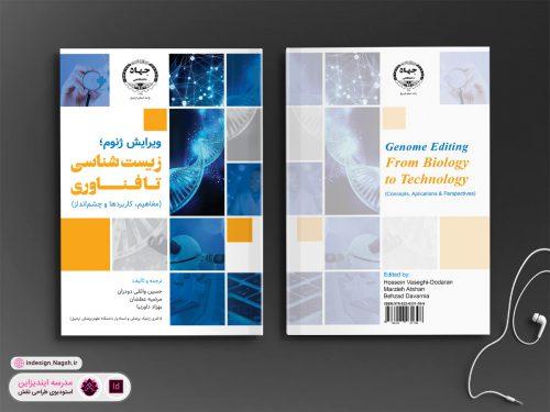 طرح جلد آماده کتاب و نشریه