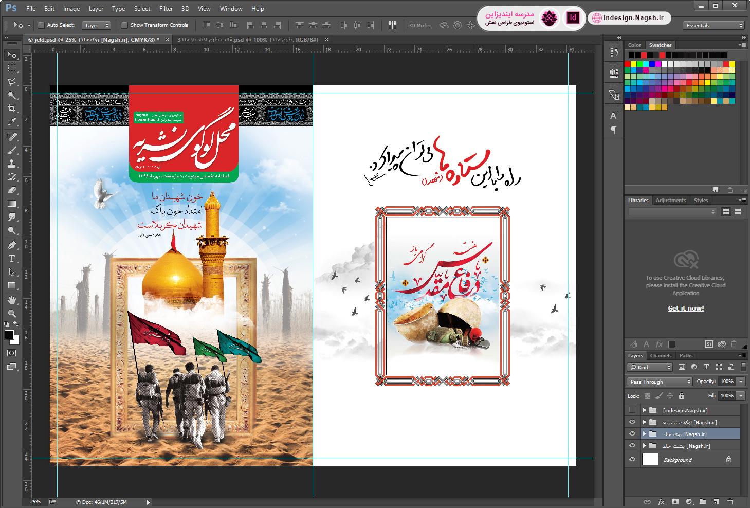 دانلود فایل لایه باز طرح جلد نشریه دفاع مقدس در امتداد عاشورا