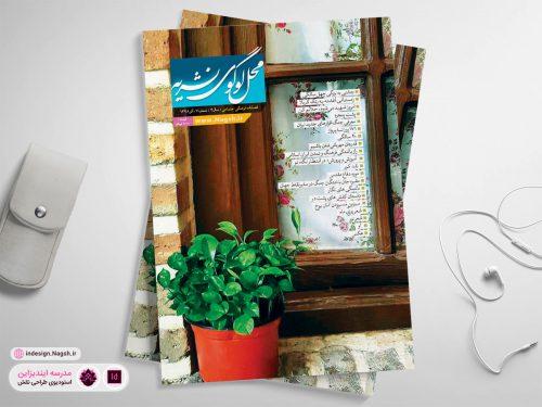 طرح جلد مجله سبک زندگی ایرانی اسلامی
