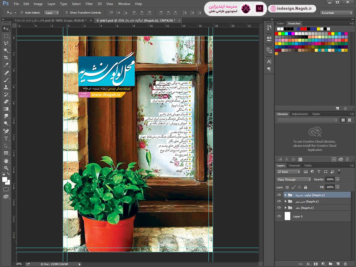 دانلود فایل لایه باز جلد مجله سبک زندگی ایرانی اسلامی