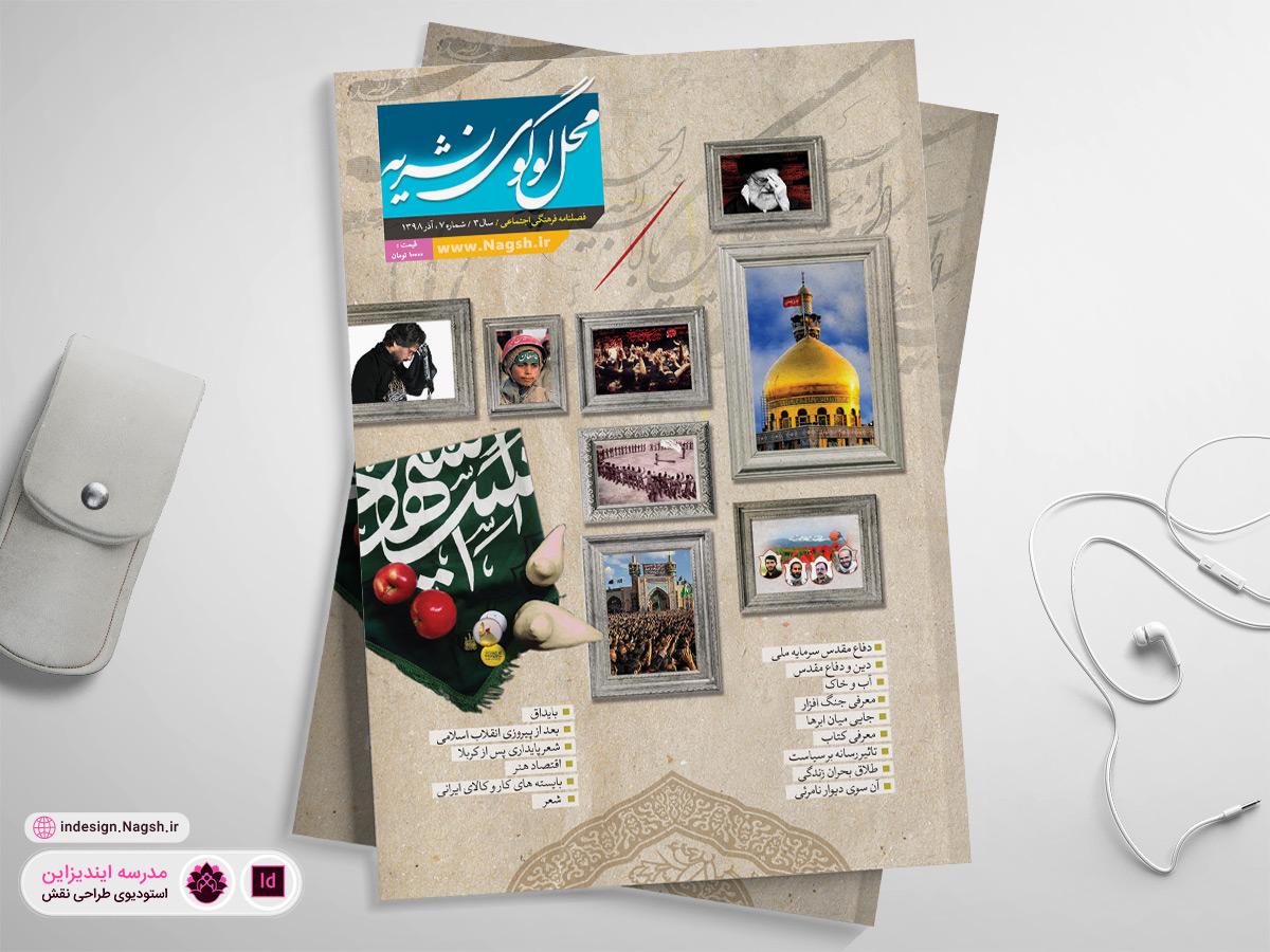 دانلود طرح جلد نشریه محرم