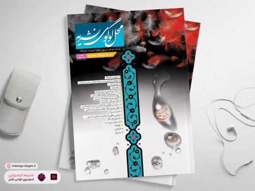 طرح جلد نشریه محرم تا اربعین