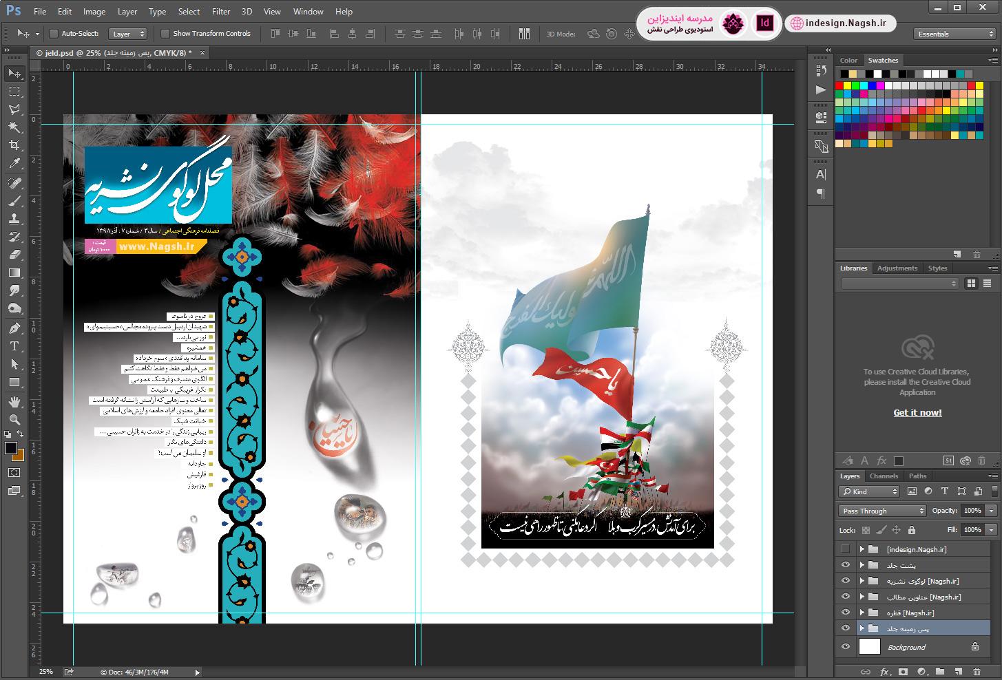 دانلود فایل لایه باز طرح جلد نشریه محرم تا اربعین حسینی