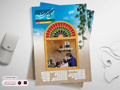 طرح جلد آماده مجله خانواده ایرانی