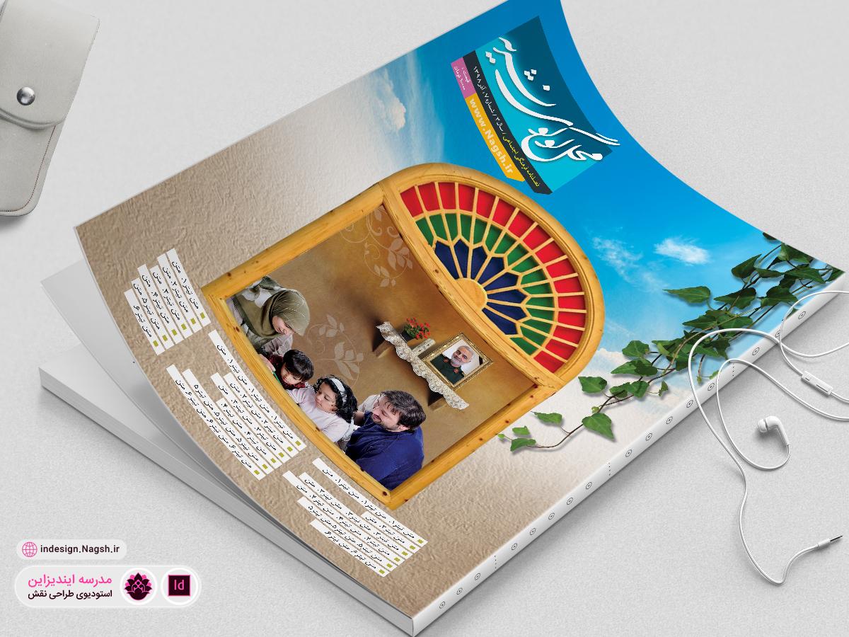 دانلود طرح جلد مجله خانواده ایرانی