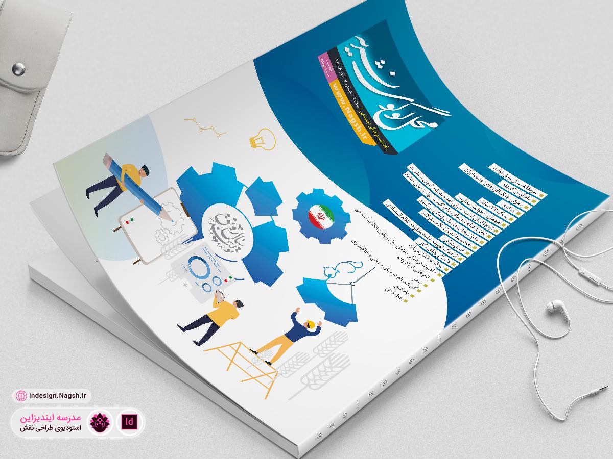 طرح جلد مجله اقتصاد مقاومتی