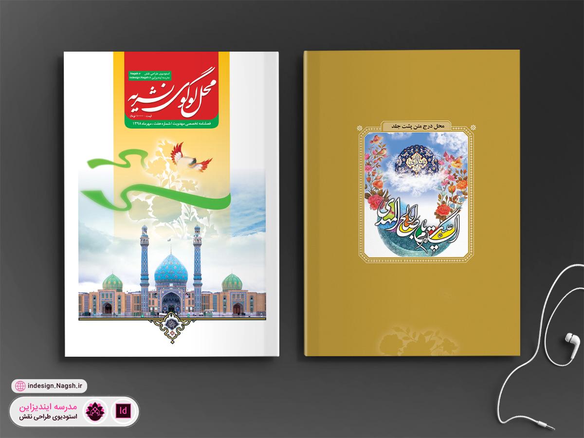 دانلود طرح جلد مجله مذهبی مهدویت